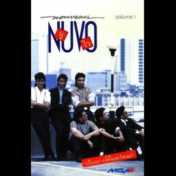 Image result for นูโว - เป็นอย่างงี้ตั้งแต่เกิดเลย(1988)