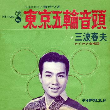 三波春夫の画像 p1_35