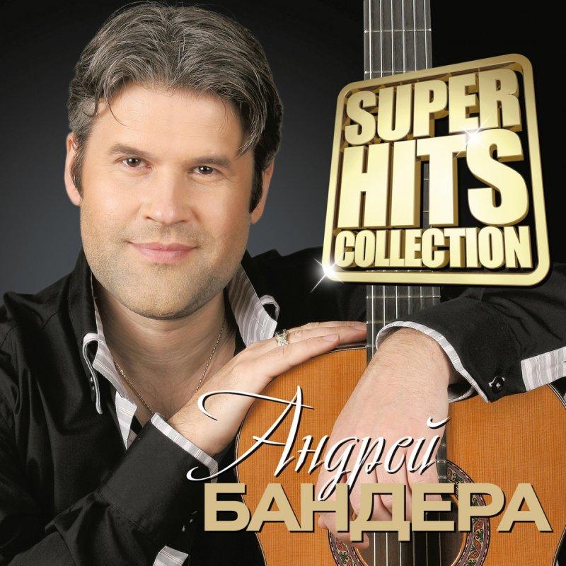 Андрей бандера сборник песен