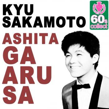 ashita ga arusa - YouTube