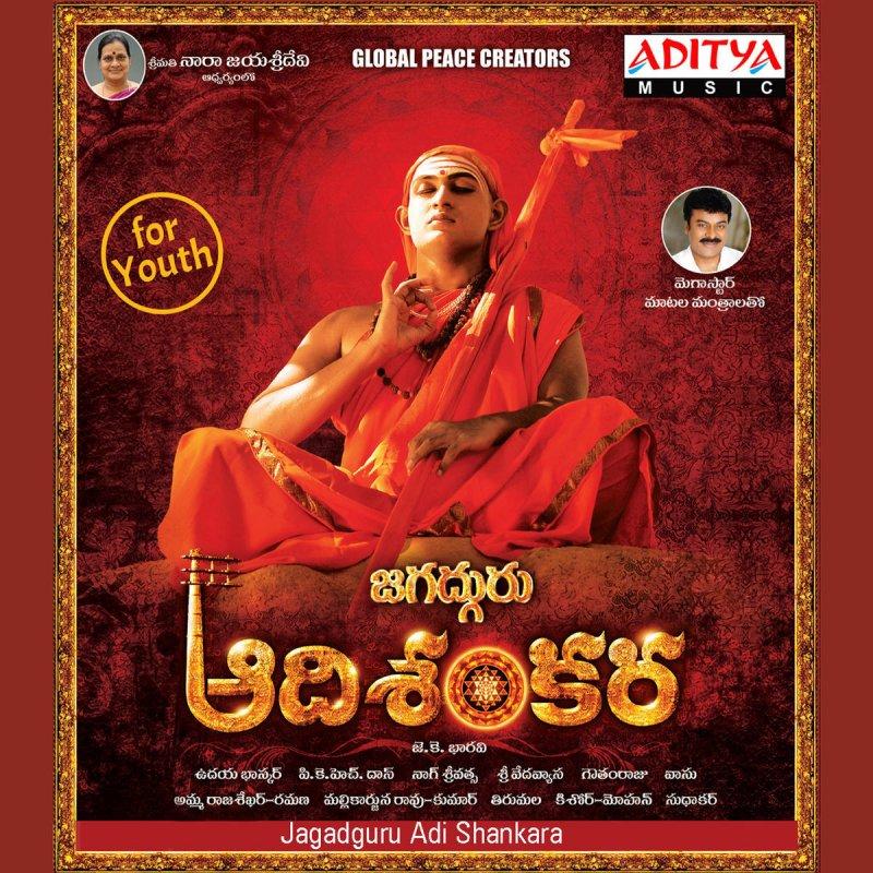 Adi Shankaracharya Telugu Movie Songs Free Download