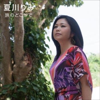 Testi 想い風(うむいかじ) 夏川...