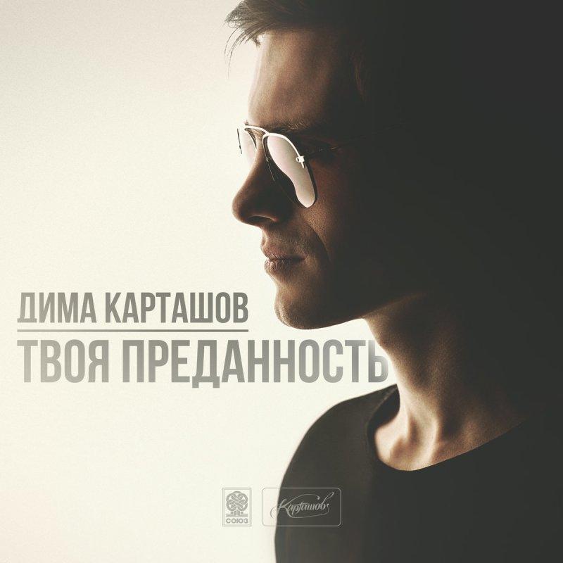 Дима карташов все песни скачать альбом