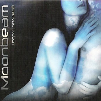 Moonbeam - Seeming Reflection