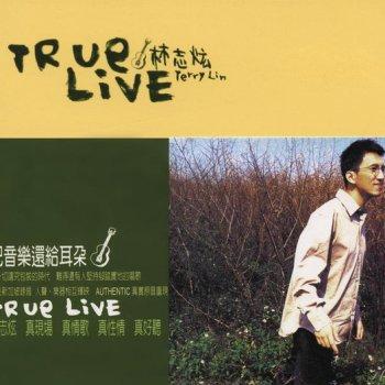 true live 林志炫 林志炫 - lyrics图片