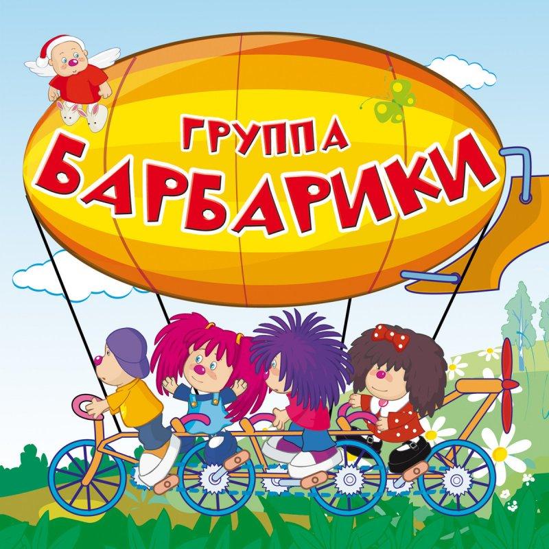 Барбарики картинка для детей