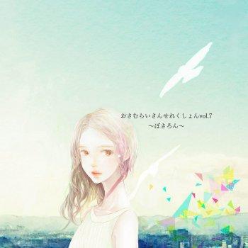 Testi Osamuraisan Selection Vol.7 ~bOsaLon~