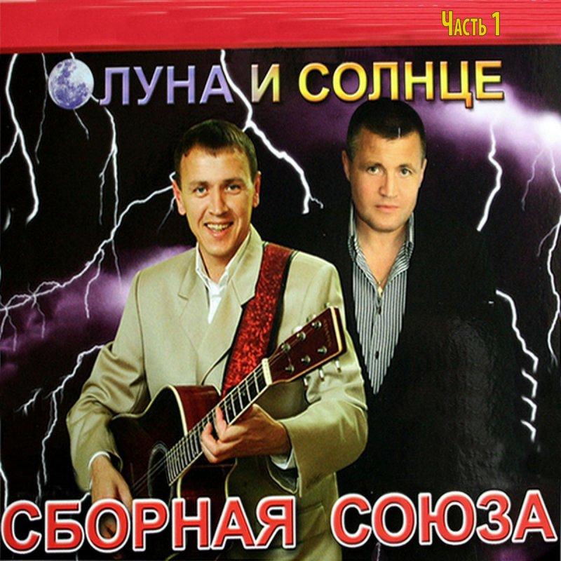 Группа сборная союзаскачать альбом торрент