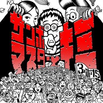 Sambomaster To Kimi                                                     by Sambomaster – cover art