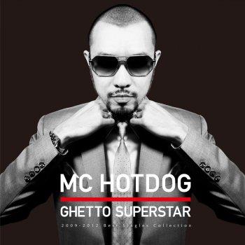離開 by MC HotDog feat. 張震嶽 - cover art