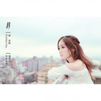 我愛你 你知道嗎? by 陳芳語 - cover art