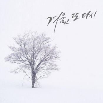 How Am I Supposed to Live Without You by 문명진 - cover art