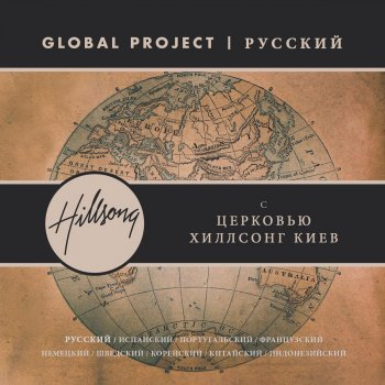 Global Project: Russian - cover art