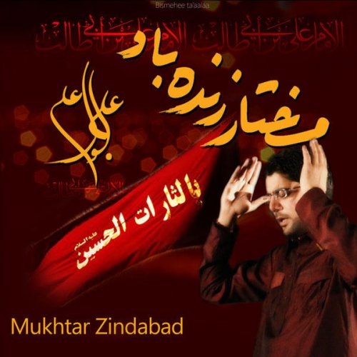 Mir Hasan Mir - Husain Ki Khatir Lyrics | Musixmatch