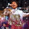 千言萬語 (Live)