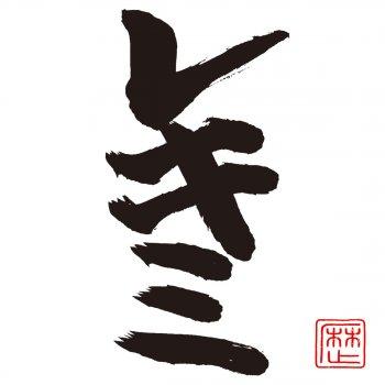 大奥~ラビリンス~ feat. シャカッチ by Rekishi - cover art