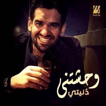 وحشتني دنيتي by حسين الجسمي - cover art