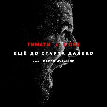 Testi Ещё до старта далеко (feat. Павел Мурашов)