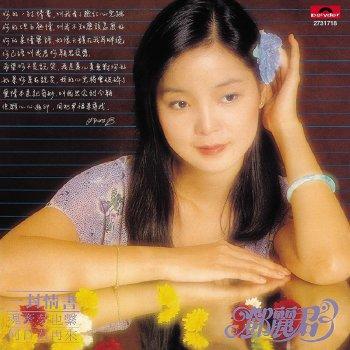 Teresa Teng   Album Discography   AllMusic