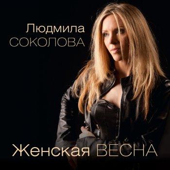 Людмила Соколова Альбом Скачать Торрент - фото 3