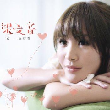 愛一直存在 by 梁文音 - cover art