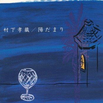 珊瑚礁 by 村下孝蔵 - cover art