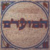 The Pesach Song (we're Leaving) lyrics – album cover