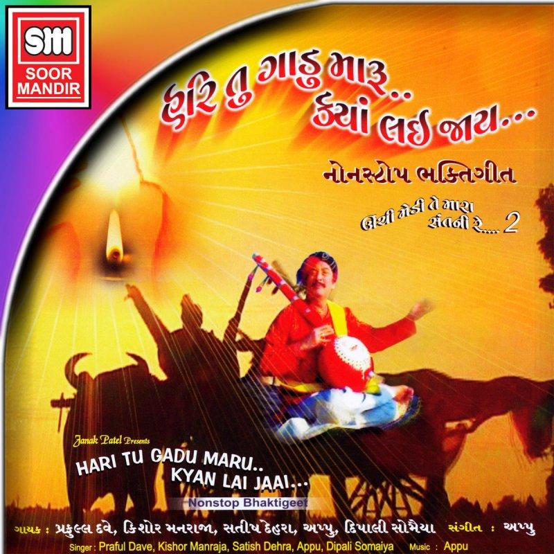 Praful Dave - Jutha Dev Manave Aa Duniya Lyrics   Musixmatch