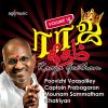 Aatama Therottama From Captain Prabagaran
