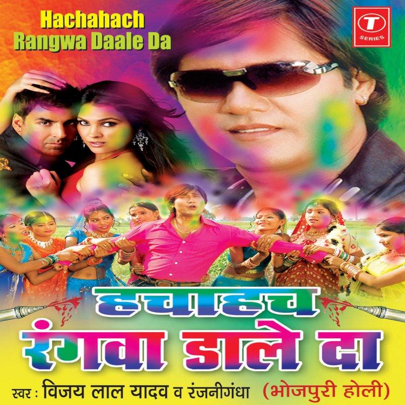 Vijay Lal Yadav feat  Rajnigandha - Hachahach Rangwa Daale Da Lyrics