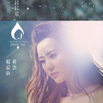 易放難收 by 吳若希 - cover art