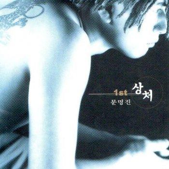 상처 (Instrumental) by 문명진 - cover art