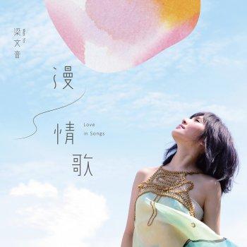 分手後不要做朋友 by 梁文音 - cover art