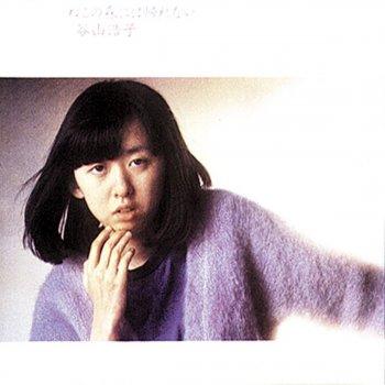 おさかなはあみの中 (Testo) - 谷山浩子 - MTV Testi e canzoni