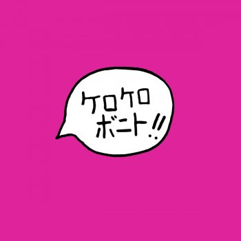 homework kero kero bonito lyrics