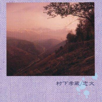 西陽のあたる部屋 by 村下孝蔵 - cover art
