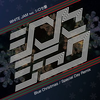 blue christmas - Blue Christmas Lyrics