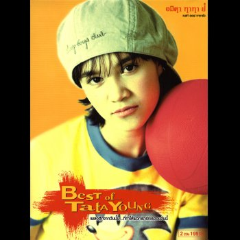 Best of Tata Young - cover art