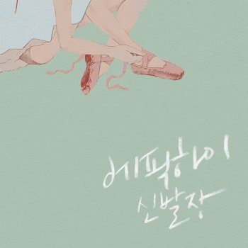 Testi [YG Music] 신발장 SHOEBOX