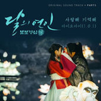 Moonlovers: Scarlet Heart Ryeo (Original Television Soundtrack), Pt. 3                                                     by I.O.I – cover art