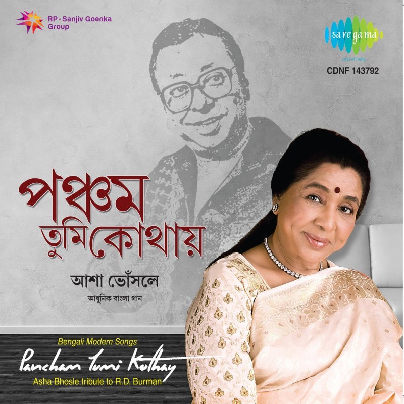 Asha Bhosle Mone Pore Ruby Roy Lyrics Musixmatch