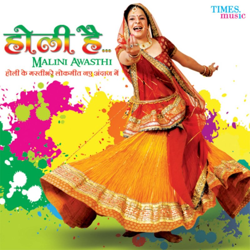 Holi Songs From Films - Indian POP Albums Mp3 Songs Download