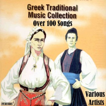The Greek Traditional Music Collection by Various Artists album