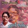 Aankha Chhopi Narou lyrics – album cover
