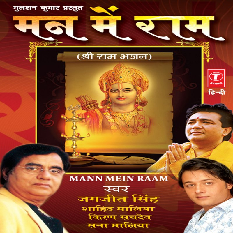 Man Mein Ram Basale 67