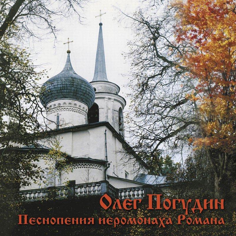 ОЛЕГ ПОГУДИН ПЕСНИ ИЕРОМОНАХА РОМАНА СКАЧАТЬ БЕСПЛАТНО