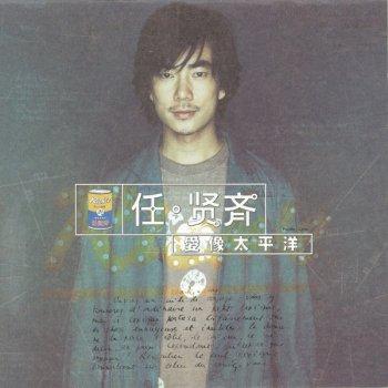 不要變 by 任賢齊 - cover art