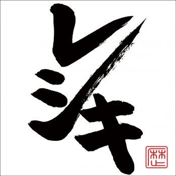 憲法セブンティーン by レキシ feat. シャカッチ - cover art