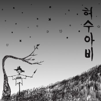 허수아비 Scarecrow by 이하이 (Lee Hi) - cover art