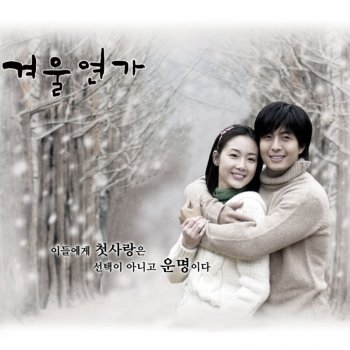 From the beginning until now winter sonata sheet music download.